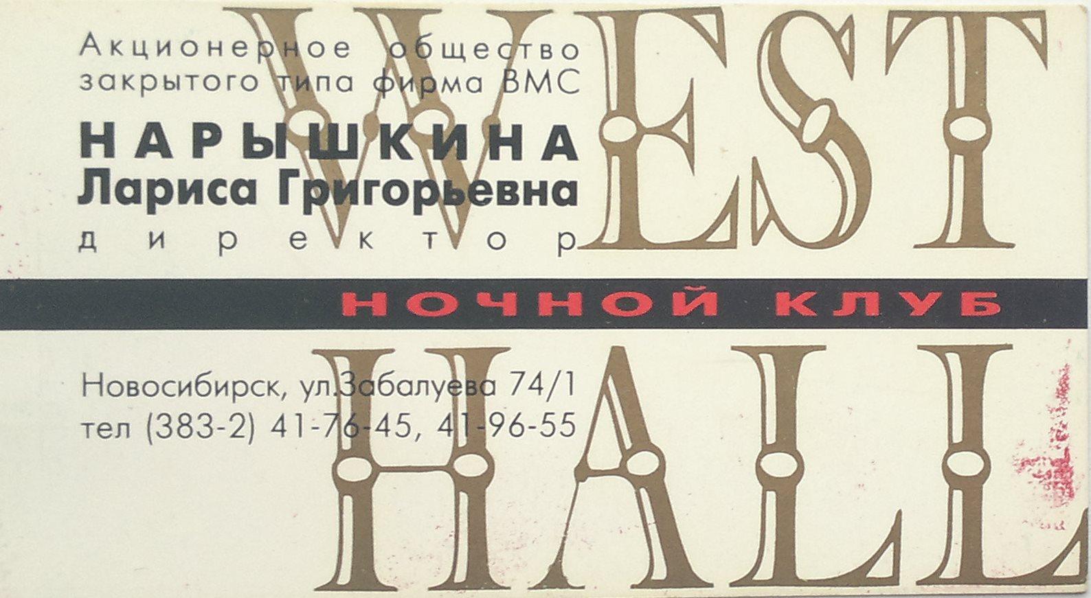 Ночной клуб на западном новосибирск официальный сайт клуба цс москва
