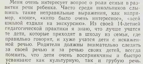 Речь_12-1951