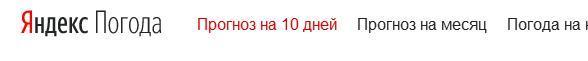 Погода_на-2