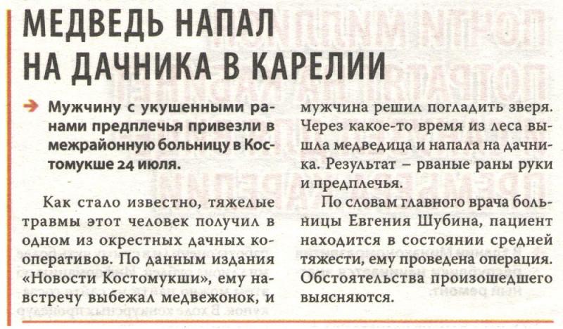 """Заметка из газеты """"Карельская губерния"""" №31 от 6 августа 2019 г."""