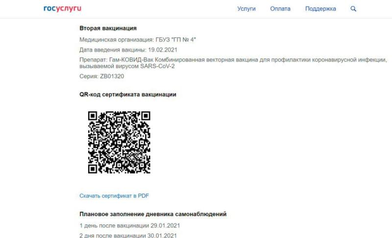 Ссылка на сертификат на Госуслугах