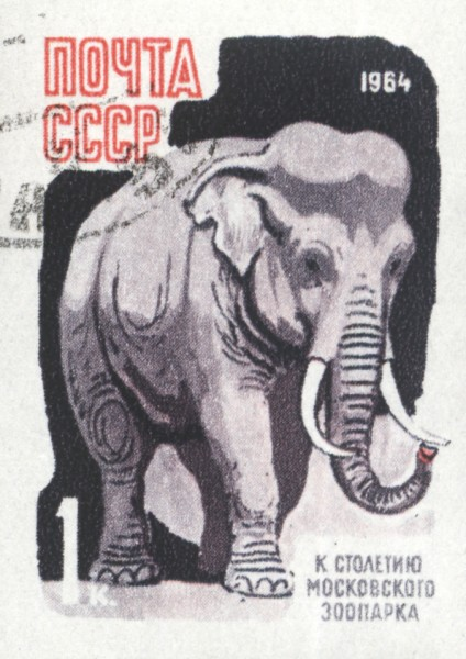 Soviet_Union-1964-stamp-Moscow_zoo-1K