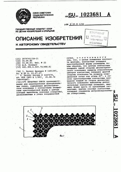 1023681-pechatnaya-plata-1