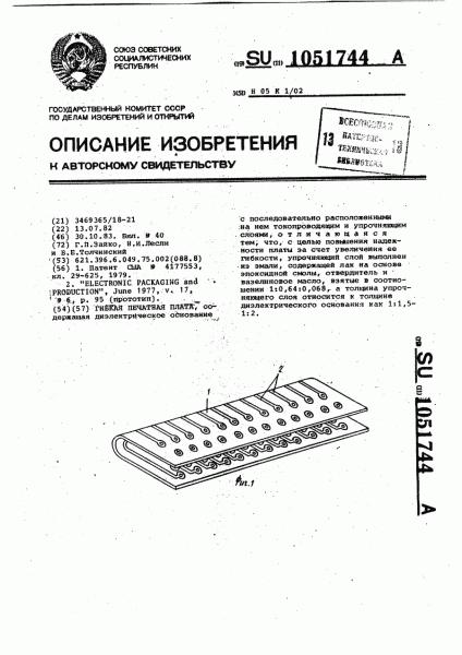1051744-gibkaya-pechatnaya-plata-1