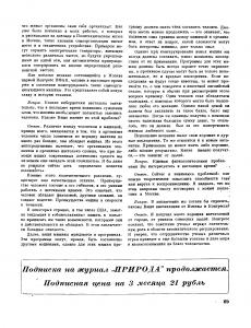 Priroda_1960_08_69