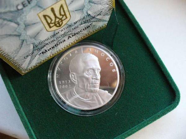 Amosov_1_1000x700_moneta-nikolay-amosov-kiev