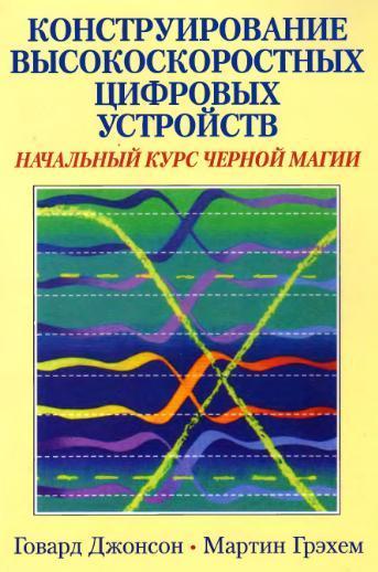 konstruirovanie_vysokoskorostnyx_tsifrovyx_ustroystv_nachalnyy_kurs_chernoy_magii_523420