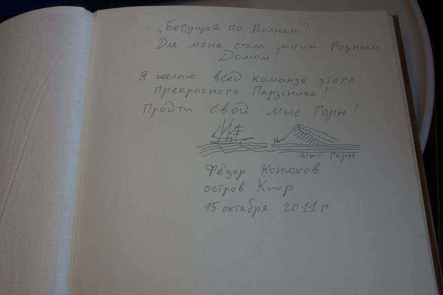 Konuhov