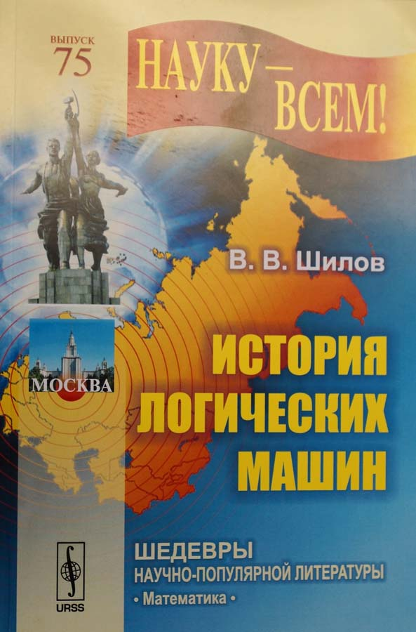 DSC00524Shilov