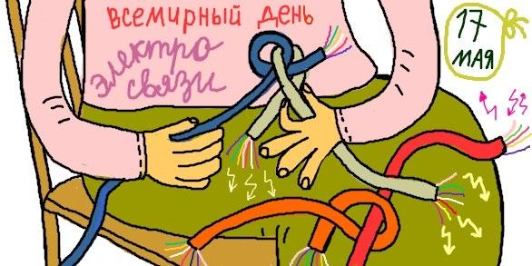 Elektrosvyaz