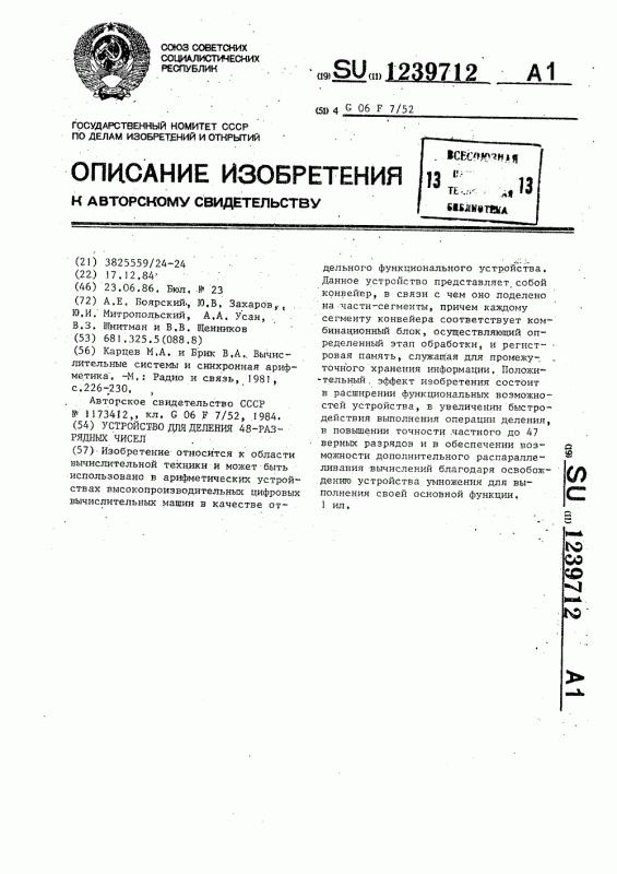 1239712-ustrojjstvo-dlya-deleniya-48-razryadnykh-chisel-1.png