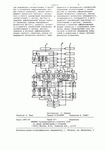 1239712-ustrojjstvo-dlya-deleniya-48-razryadnykh-chisel-5.png