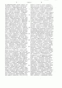 1239712-ustrojjstvo-dlya-deleniya-48-razryadnykh-chisel-4.png