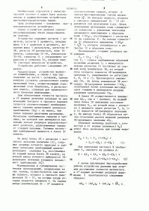 1239712-ustrojjstvo-dlya-deleniya-48-razryadnykh-chisel-2.png
