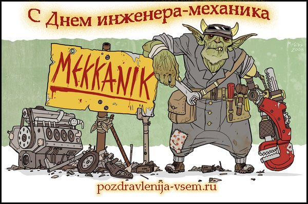 den_mehanika