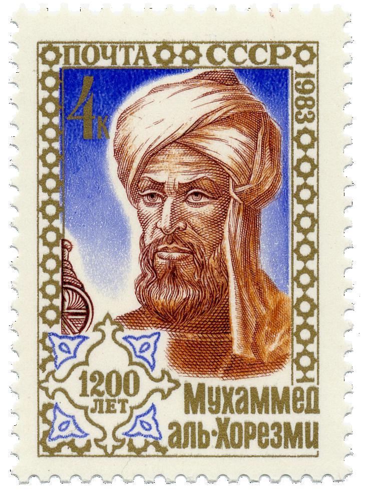 al-Khwarizmi_stamp