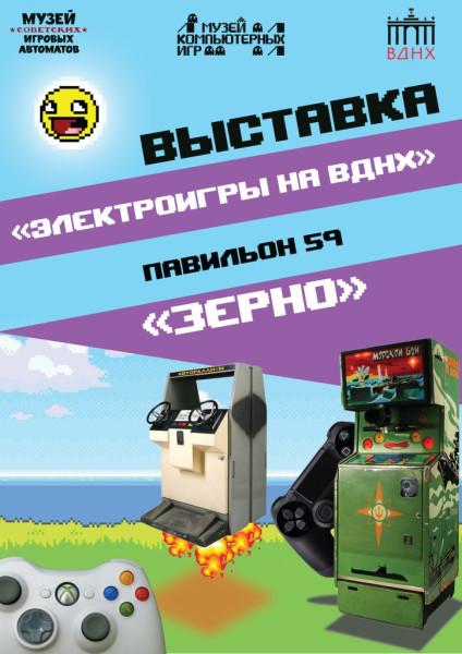 igrovie-avtomati-kompyuternih-igr