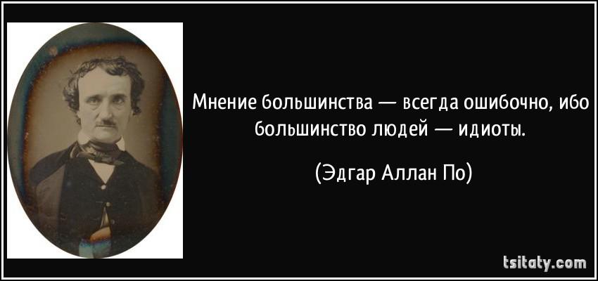 tsitaty-мнение-большинства-всегда-ошибочно-ибо-эдгар-аллан-по-121210