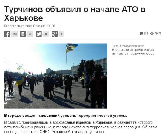 АТО Харьков