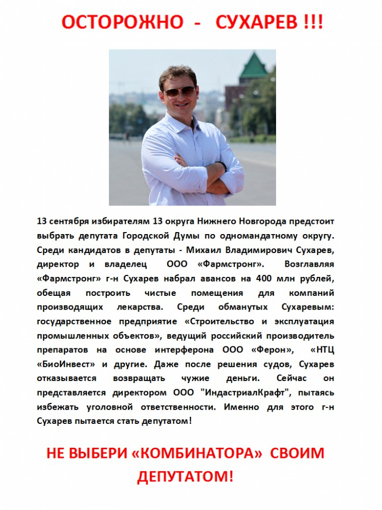 Михаил Сухарев