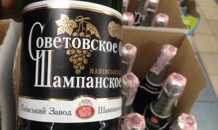Советовское шампанское