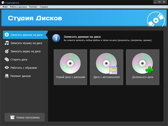 Программа для создания dvd дисков