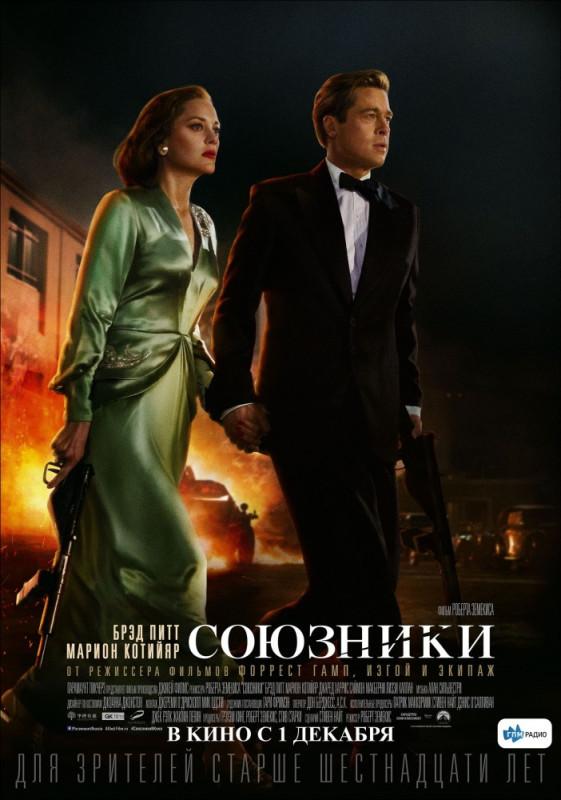 фильм Союзники