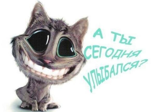 улыбка.