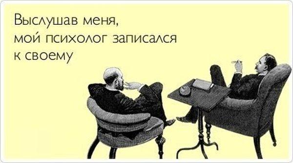 психологи