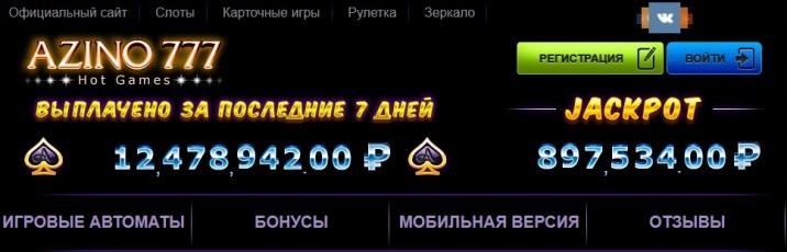 азино 777 вход официальный сайт