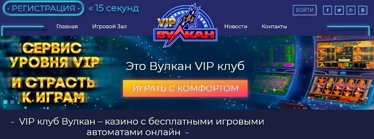 Вулкан vip клуб