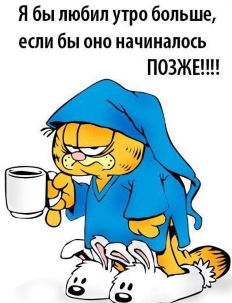 Утро..pg