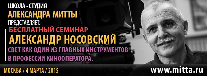 ф_носовский БЕСПЛ