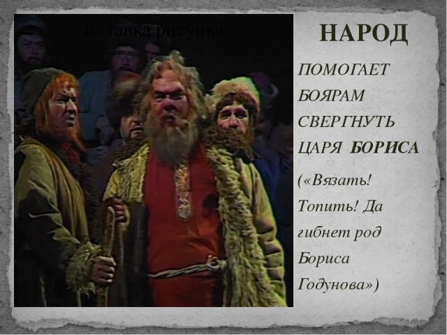 Театральное с призывами к гибели Бориса Годунова