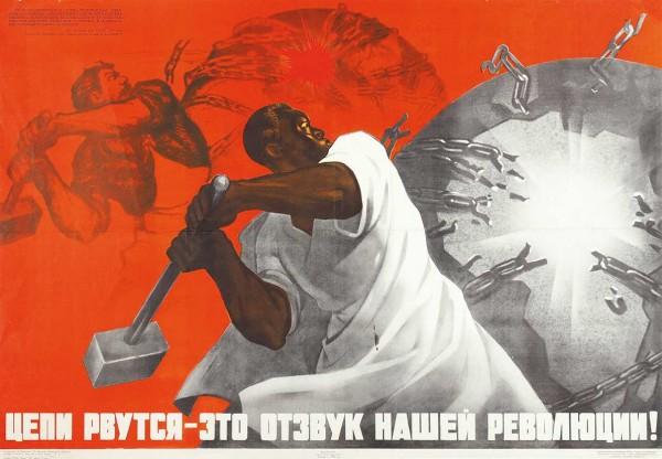 Советский плакат с освобождённым негром.