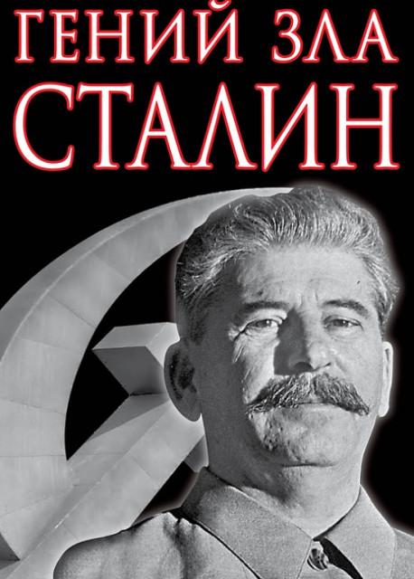 Обложка книги Гений зла - Сталин