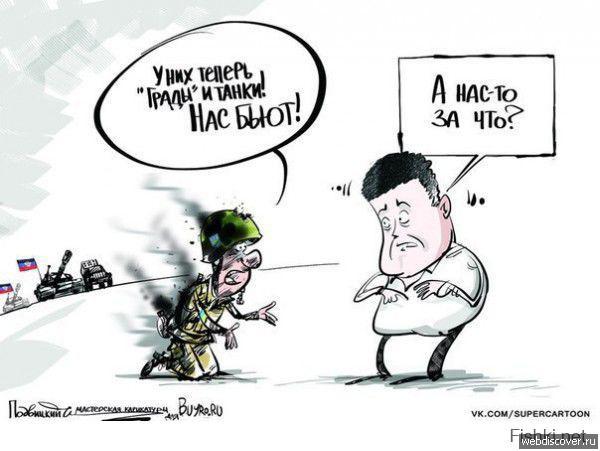 """""""А нас-то за що"""" из противостояния Украины и независимых республик"""