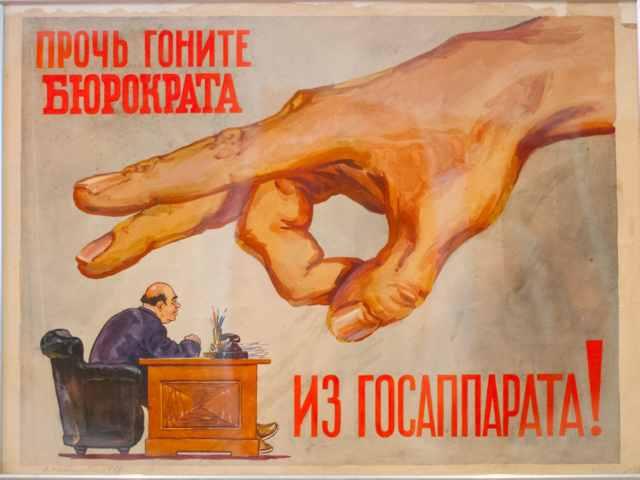 Советский плакат: прочь гоните бюрократа из госаппарата
