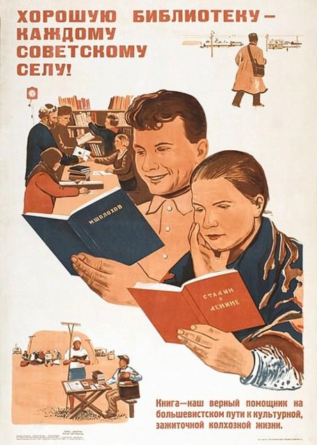 Советский плакат: хорошую библиотеку - каждому советскому селу