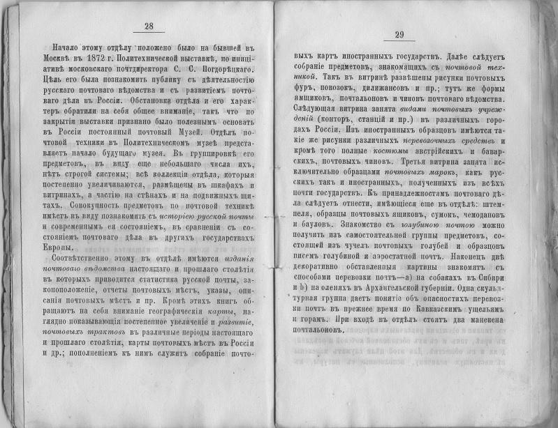 polytech028 - копия