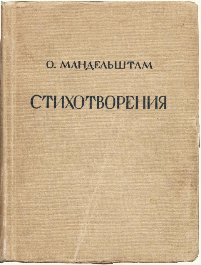 Последнее прижизненное издание стихов Мандельштама
