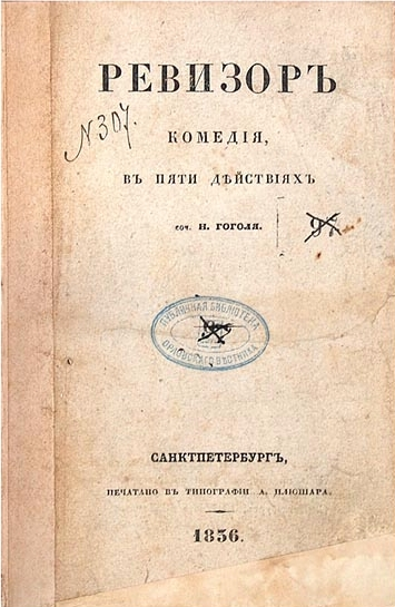 Nikolai_Gogol_-_Revizor_cover_(1836)