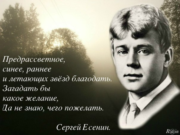 2200632_esenin