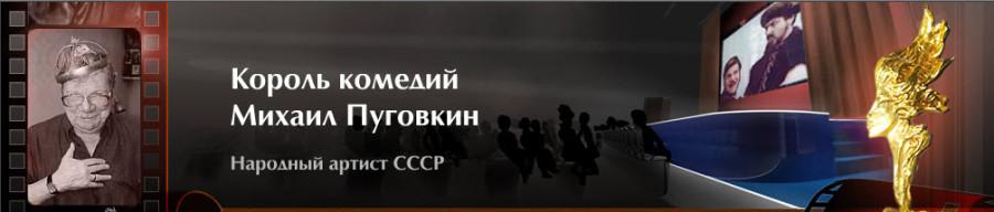 Pugovkin 25.07
