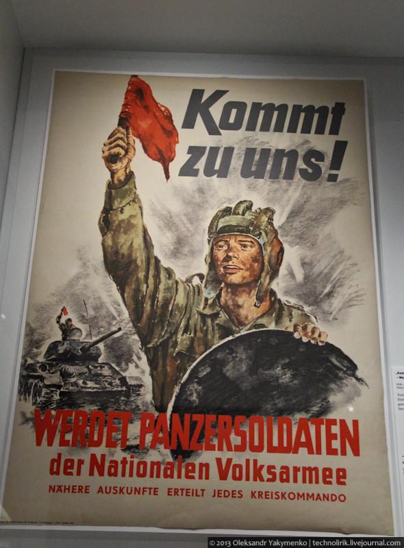 Плакат ГДР edb