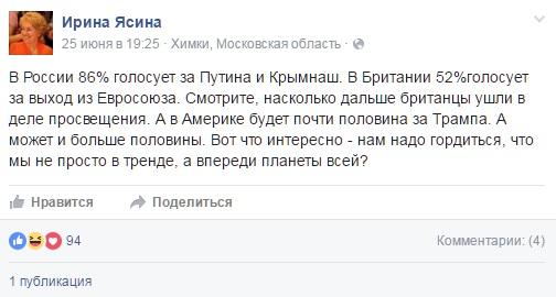 Брекзит Ирина Ясина