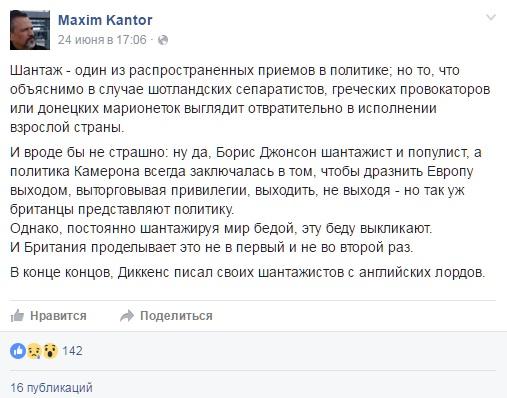 Брекзит Кантор