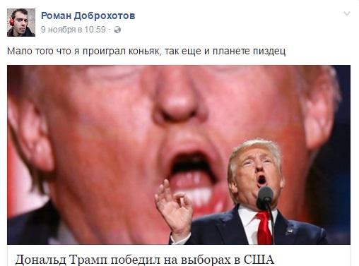 Малый народ Трамповое