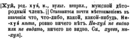 Словарь Даля-Куртене.jpg