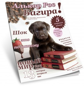 Журнал про щенка лабрадора Алькор Рос Багиру.